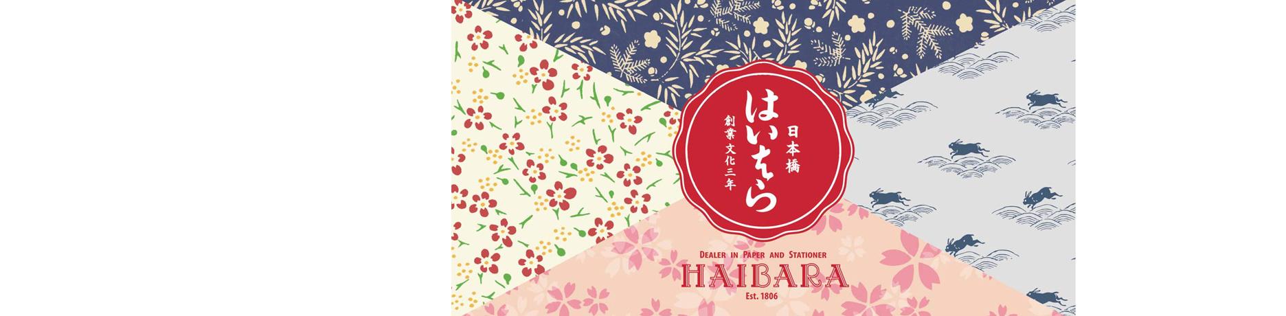 Haibara