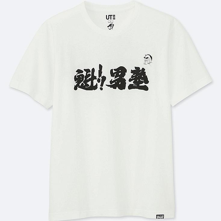 JUMP 50th SHORT-SLEEVE GRAPHIC T-SHIRT (OTOKOJUKU), WHITE, large